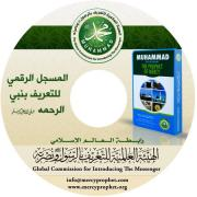 digital player to listen to Seerah