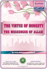 THE VIRTUE OF HONESTY THE MESSENGER OF ALLAH