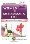 Women in Muhammad's Life (Peace be upon him)